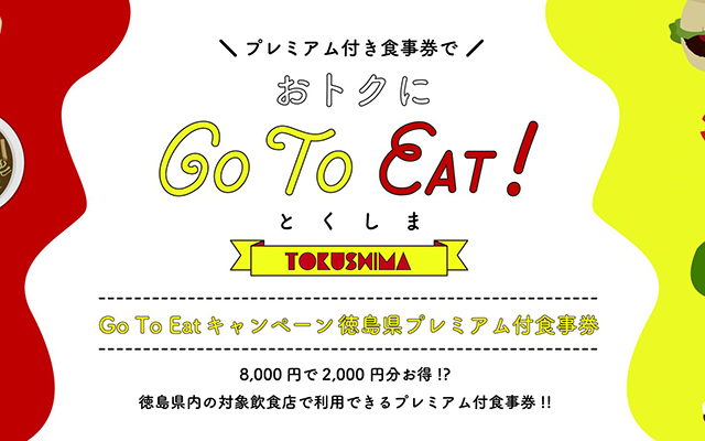 Go To Eat キャンペーン